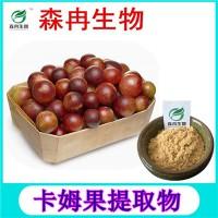 森冉生物 卡姆果提取物 卡姆果果粉 植物提取原料粉