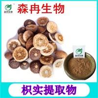 森冉生物 枳实提取物 酸橙提取物 植物提取原料粉