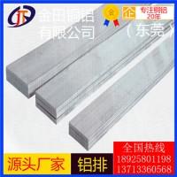 安徽 7017铝棒 高精度 宽幅铝排 2091铝管