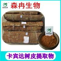 森冉生物 卡宾达提取物 安哥拉树皮提取物 植物提取原料粉