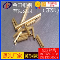 h63黄铜管,h59优质光亮黄铜管/h96异型黄铜管