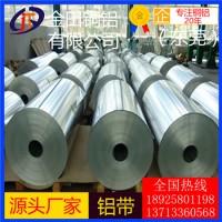 高精度 3105铝棒 优质 耐高温铝带 5040铝管