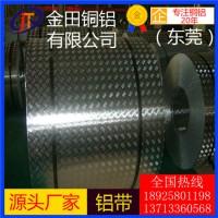 北京 6011铝棒 高导电 耐腐蚀铝带 5456铝管
