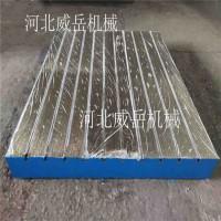 半成品定制试验平台-铸铁平板斜筋加固