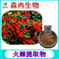 森冉生物 火棘提取物 赤阳子提取物 植物提取原料粉