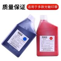 太阳牌光敏印油 环保盖章万次专用印油红蓝色 1000ml