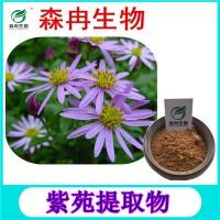 森冉生物 紫苑提取物 紫菀提取物 植物提取原料粉