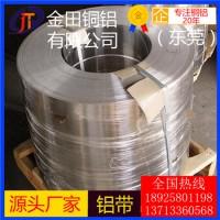 大量直销 2A06铝板 进口保温 耐腐蚀铝带 7001铝棒