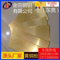 h65黄铜板0.4mmc3604超薄黄铜板h90耐高温黄铜板