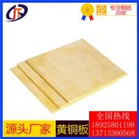 宁波h70黄铜板*h68耐腐蚀黄铜板,h63可拉伸黄铜板