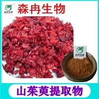 森冉生物 山茱萸提取物 山萸肉提取物 植物提取原料粉
