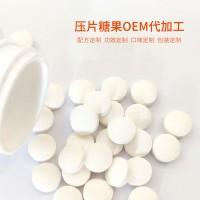 乳矿物盐代加工压片糖果代加工